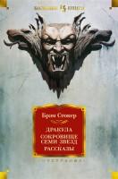 Книга Дракула. Сокровище Семи Звезд