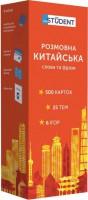 Настольная игра English Student Карточки для изучения разговорного китайского языка English Student (59123252)