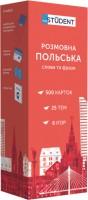 Настольная игра English Student Карточки для изучения разговорного польского языка English Student (39122656)