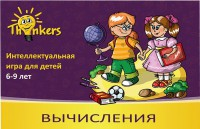 Настольная игра Finart Smart Solutions 'Thinkers 6-9 лет. Вычисления' (Th-0601)