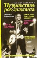 Книга Путешествие рок-дилетанта