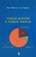 Книга Темная материя и темная энергия