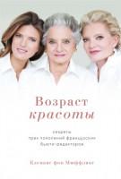 Книга Возраст красоты. Секреты трех поколений французских бьюти-редакторов
