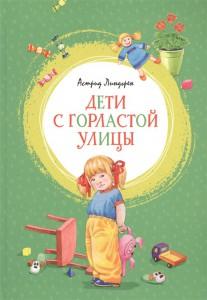 Книга Дети с Горластой улицы