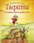 Книга Тафити и путешествие на край света