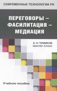Книга Переговоры - фасилитация - медиация