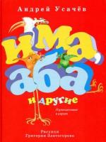 Книга Има, Аба и другие. Путешествие в иврит