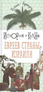 Книга История и кухня евреев Страны Израиля