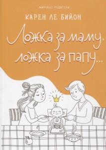 Книга Ложка за маму, ложка за папу…