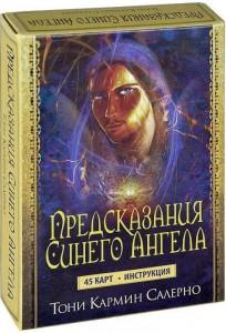 Книга Предсказания Синего Ангела. 45 карт + инструкция