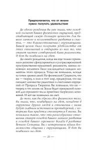 фото страниц Отношения и Закон Притяжения. Вихрь #6