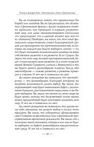 фото страниц Отношения и Закон Притяжения. Вихрь #8