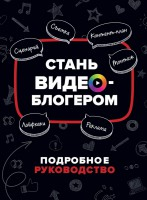 Книга Стань видеоблогером. Подробное руководство