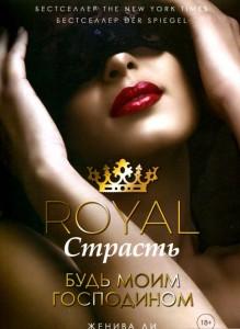 Книга Royal Страсть. Будь моим господином