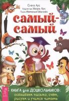 Книга Самый-самый. Книга для дошкольников: осваиваем письмо, счет, рисуем и учимся читать