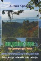 Книга Индонезия. От Суматры до Папуа. Практический путеводитель
