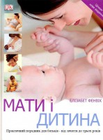 Книга Мати і дитина. Практичний порадник для батьків - від зачаття до трьох років