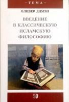 Книга Введение в классическую исламскую философию