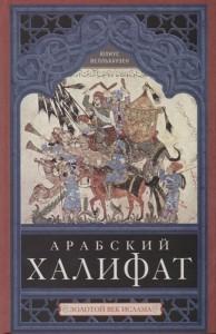 Книга Арабский халифат