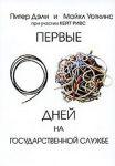Книга Первые 90 дней на государственной службе