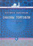 Книга Законы торговли в четырех мазхабах. Популярная энциклопедия