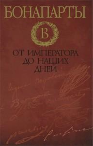 Книга Бонапарты. От императора до наших дней