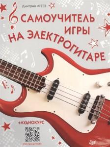 Книга Самоучитель игры на электрогитаре