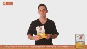 фото страниц Медитация и осознанность. 10 минут в день, которые приведут ваши мысли в порядок #9