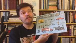 фото страниц Метро на земле и под землёй. История железной дороги в картинках #7