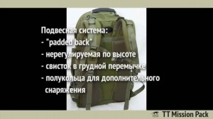 фото Рюкзак Tasmanian Tiger Mission Pack black (TT 7710.040) #3