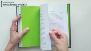 фото страниц Автор, ножницы, бумага. Как быстро писать впечатляющие тексты. 14 уроков #4