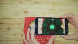 фото страниц Аліса в Країні Див (з доповненою реальністю) #13