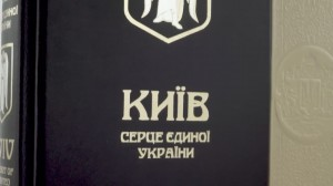 фото страниц Київ - серце єдиної України #9