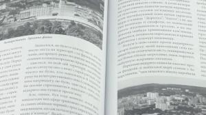 фото страниц Львів давній і вчорашній (на підставці) #13
