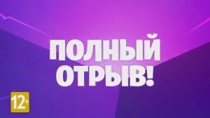 скриншот Fortnite: Deep Freeze Bundle PS4 - Fortnite: Комплект 'Вечная мерзлота' - русская версия #12