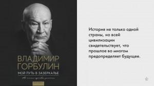 фото страниц Мой путь в зазеркалье. Как победить Россию в войне будущего (суперкомплект из 2 книг) #11