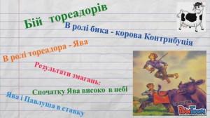 фото страниц Тореадори з Васюківки #11
