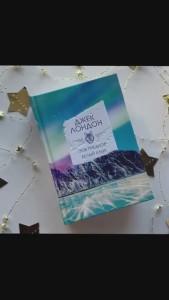 фото страниц Коллекция Лондона (комплект из 3 книг: Северные рассказы, Зов предков. Белый клык, Время-не-ждет) #13