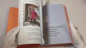 фото страниц Я хочу стать стилистом. 15 шагов, чтобы обрести профессию мечты #12