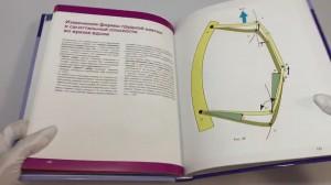 фото страниц Позвоночник. Физиология суставов #12