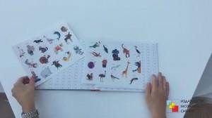 фото страниц Азбука в стихах с увлекательными заданиями, плакатом и наклейками #10